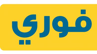 "Photo of بدء التداول على اسهم ""فوري"" في البورصة ….الخميس المقبل"