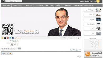 Photo of الموقع الالكتروني لوزارة الاتصالات ينشر صور الوزير الجديد وسيرته الذاتية