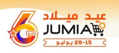 "Photo of ""جوميا"" تواجه غلاء الاسعار بتخفيضات 70% على منتجاتها"