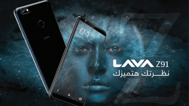 Photo of لافا تطلق هاتفها الجديد Z91  في مصر