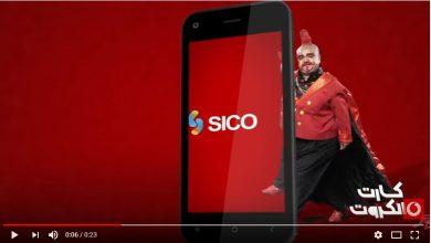 """صورة (فيديو) …..""""سيكو"""" تطرح أرخص هاتف 4G بالتعاون مع """"فودافون"""""""