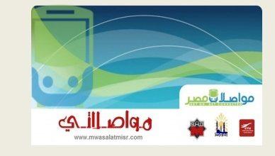 """Photo of 4 جنيهات تخفيضا في أوتوبيسات """"مواصلات مصر"""" من اليوم حتى ختام معرض الكتاب"""