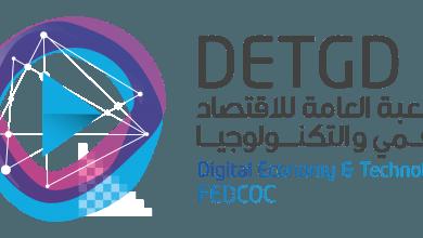 Photo of 53 متحدثا رئيسيا في جلسات مؤتمر شعبة الاقتصاد الرقمي TECH INVEST 3