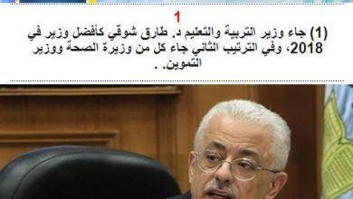 """Photo of استطلاع رأي : طارق شوقي أفضل وزراء حكومة """"مدبولي"""""""