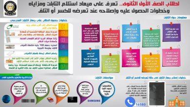Photo of تمديد فترة استلام شرائح المحمول لتابلت التعليم