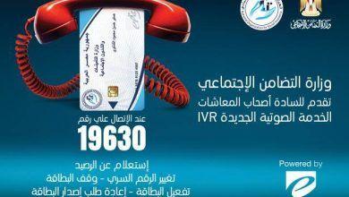 "Photo of ""اي فاينانس"" ترفع شعار : وداعا لطوابير المعاشات"