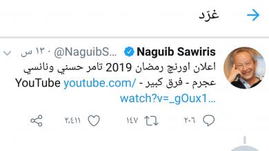 "Photo of ""ساويرس"" يشيد بإعلان اورنج على تويتر ..ومتابعون : ناوي تشتريها ؟"