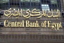 Photo of المركزي: 5 أيام إجازة البنوك والعودة الأحد 31 مايو
