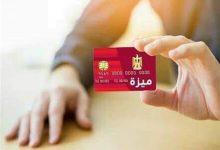 Photo of وزير المالية: تحويل 28 ألف بطاقة حكومية إلكترونية إلى «ميزة»