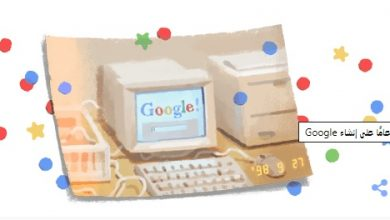 "Photo of ""جوجل"" تصل إلى سن الرشد وتحتفل بميلادها 21"