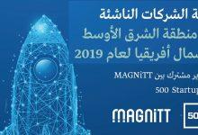 Photo of تعرف على أوضاع الشركات الناشئة في المنطقة من خلال تقرير MAGNiTT و500 Startups