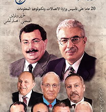 "Photo of ""شهادة للتاريخ""…. أول كتاب وثائقي يرصد مرور 20عاما على تأسيس وزارة الاتصالات"