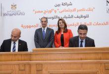 "Photo of شراكة بين ""اورنچ مصر"" و ""بنك ناصر"" لتوظيف الشباب"