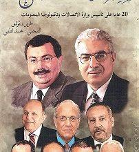 """Photo of طرح كتاب """"شهادة للتاريخ…20 عامًا على تأسيس وزارة الاتصالات"""" عبر منصة كُتُبنا"""