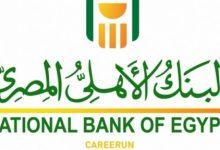 Photo of بشهادة The European..البنك الأهلي المصريأفضل بنك في الخدمات الرقمية