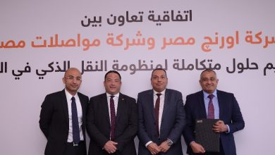 "Photo of ""اورنچ "" و ""مواصلات مصر"" تتعاونان لتقديم خدمات وحلول النقل الذكي لعملاء الشركتين"