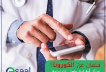 "Photo of ""اسأل"" تقدم استشارات طبية مجانية لمُستَخدميها حول ""كورونا"""