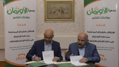 """Photo of """"فوري"""" تتعاون مع """"جمعية الأورمان"""" للتحصيل الإلكتروني من المنزل بكل المحافظات"""