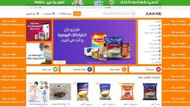 """Photo of """"جومیا """" تُعزز تجربة العملاء في الشراء والتسوق الآمن عبر الإنترنت من خلال منصة JumiaPay"""