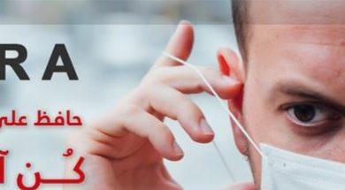 "Photo of الجهاز القومي للاتصالات يطلق حملة توعية ضد ""كورونا"" عبر موقعه الإلكتروني"