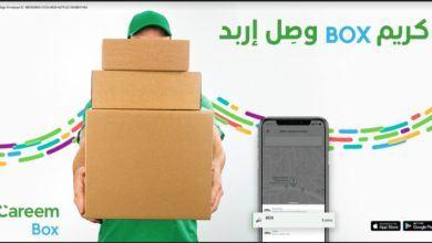 """صورة """"كريم"""" توسع نشاطها في مصر وتقوم بتسليم """"طرود"""" العملاء"""