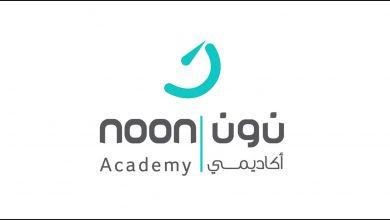 """Photo of """"نون أكاديمي"""" تحصل على 8.5 مليون دولار في أول جولاتها الاستثمارية"""