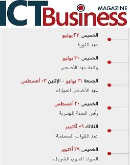 "Photo of 4 أيام ""خميس"" إجازة قبل قرار رئيس الحكومة بتعديل عطلات المصريين"