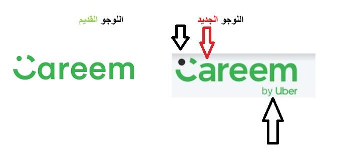 """صورة 3 اختلافات رئيسية في لوجو """"كريم"""" الجديد ….. تعرف عليها"""