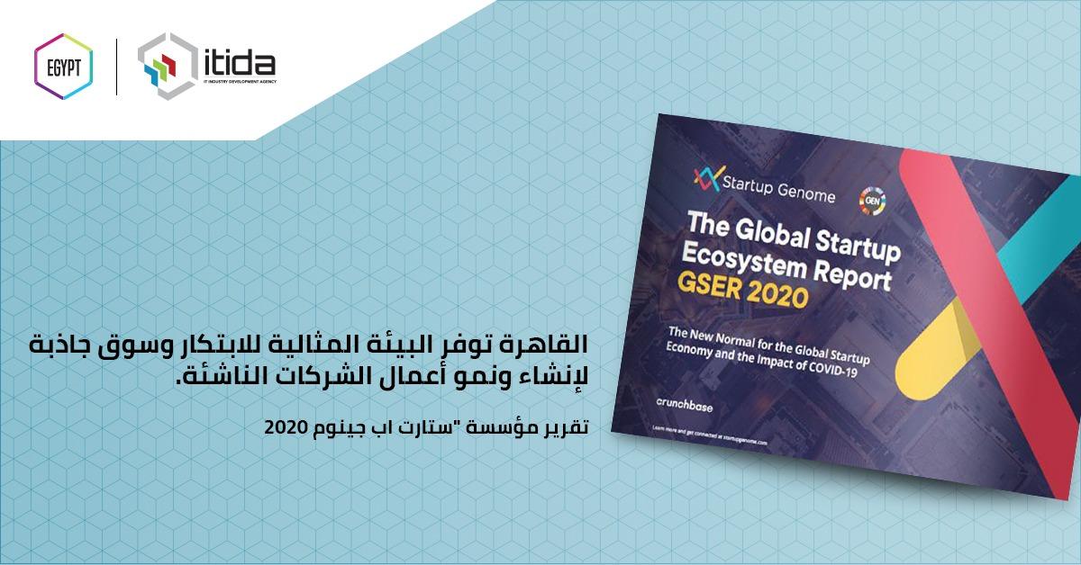 Photo of القاهرة ضمن أفضل 10 نظم إيكولوجية على مستوى العالم توفر المهارات بتكاليف تنافسية
