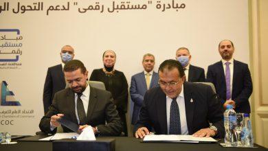 """Photo of """"غرفة القاهرة"""" تطلق مبادرة """"مستقبل رقمي"""" للشركات المتوسطة والصغيرة"""