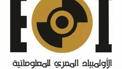 Photo of وزارة الاتصالات تنظم تصفيات الأولمبياد المصري للمعلوماتية 2020