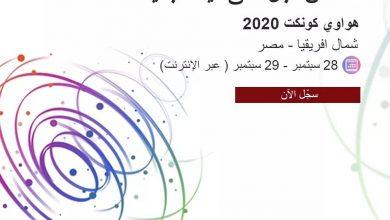 "Photo of لأول مرة فى مصر ""هواوي"" تطلق النسخة المحلية والإقليمية من مؤتمرHuawei Connect 2020"