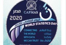 """صورة """"البريد"""" تصدر طابع تذكاري ب4جنيهات في اليوم العالمي للإحصاء"""