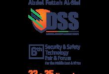 صورة HST تشارك في فعاليات معرض الدفاع والأمن والسلامة DSS للعام الخامس