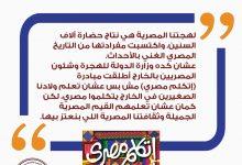 """صورة """"الهجرة"""" تطلق الصفحة الخاصة بمبادرة اتكلم مصري عبر الفيسبوك"""