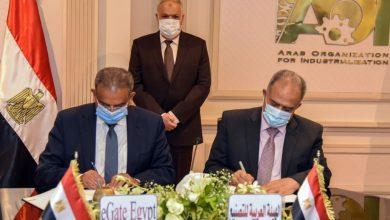 """صورة """"العربية للتصنيع""""و eGate Egypt تفعلان طرق مبتكرة للتجارة الإلكترونية الذكية"""