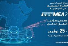 صورة شركة حسن علام للطرق و الكباري تشارك للعام الثالث على التوالي في Trans MEA